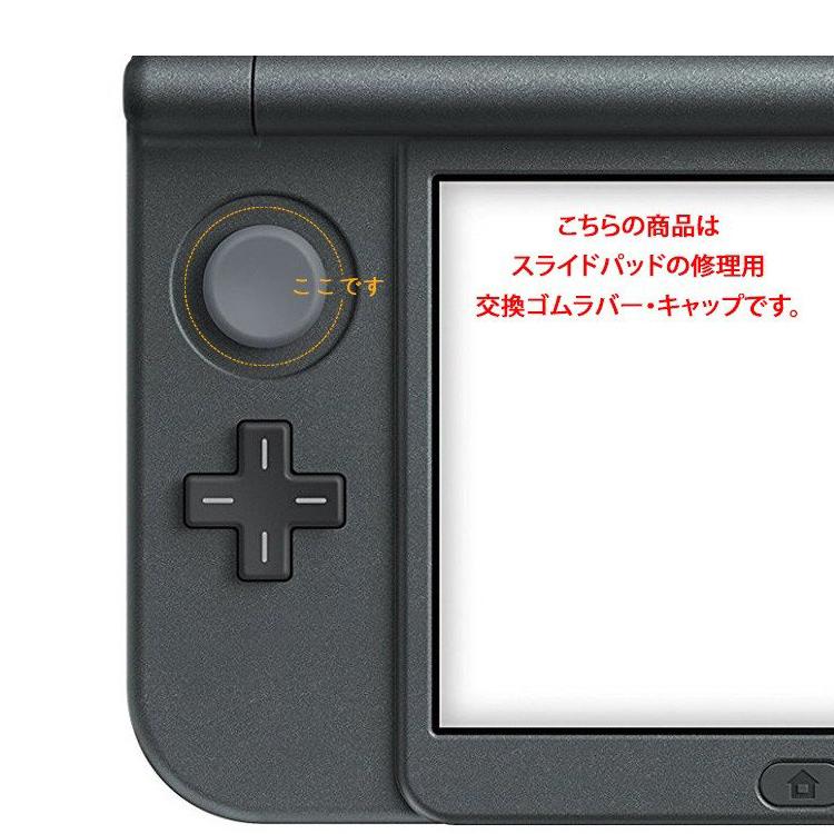 あすか修繕堂 3DS/LL共通 アナログスティック(スライドパッド)ゴムラバー・グリップ・キャップの商品画像 4