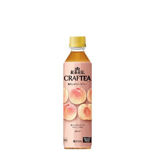 紅茶花伝 クラフティー 贅沢しぼりピーチティー 410ml × 72本 ペットボトルの商品画像 2
