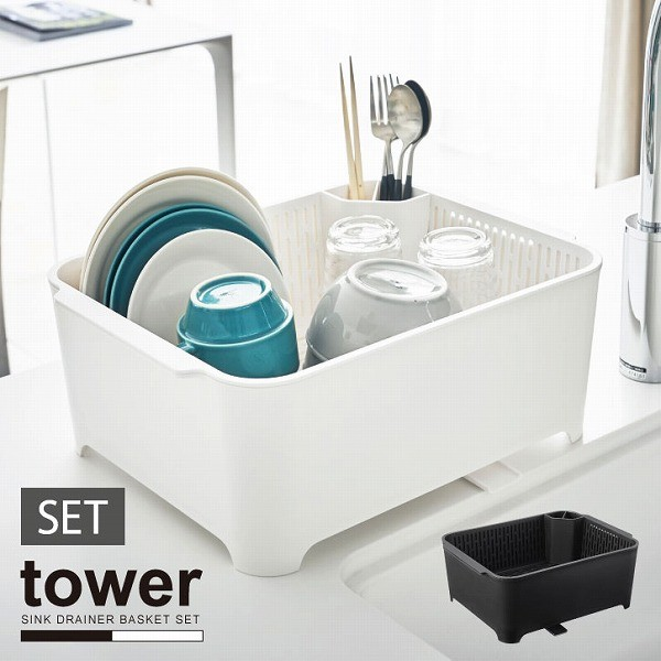 tower / 水切りセット タワー  「送料無料」