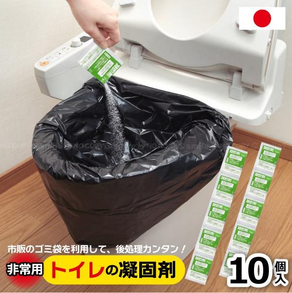 非常用トイレの凝固剤 10個入 R-30 「普通郵便送料無料」/ 断水 災害 簡易トイレ 携帯トイレ ポータブル コンパクト アウトドア 介護 防災グッズ 日本製
