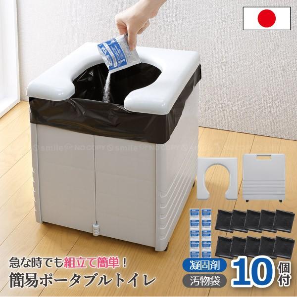 簡易ポータブルトイレ R-56 「送料無料」/ 凝固剤 袋 10回分 介護 トイレ 防災 災害 渋滞 簡易トイレ 携帯用 コンパクト 水洗い アウトドア 非常時 日本製
