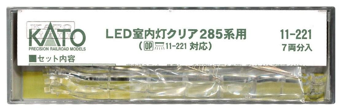 カトー KATO LED室内灯クリア 285系用 7両分入り 11-221の商品画像|ナビ