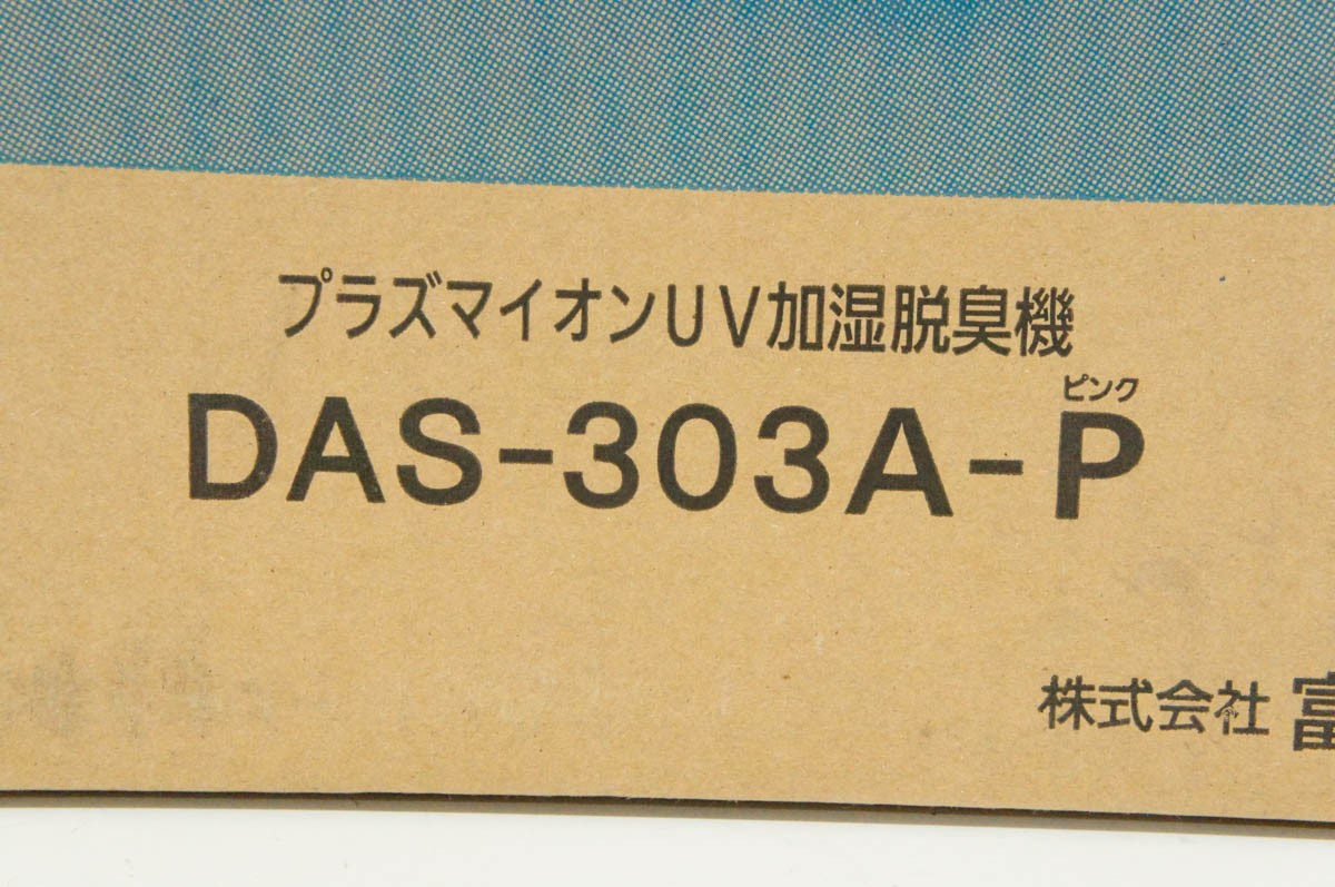 富士通ゼネラル PLAZION DAS-303A-P(ピンク)の商品画像|3