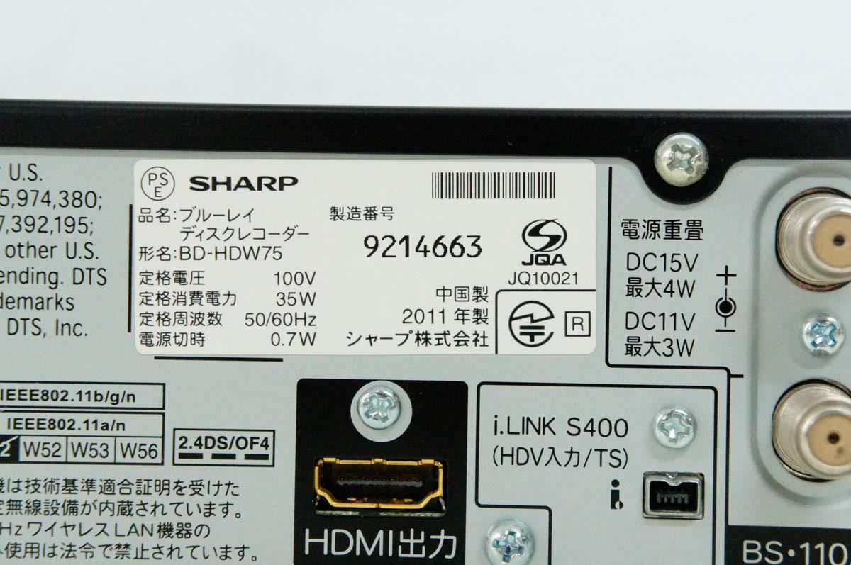 シャープ AQUOS BD-HDW75の商品画像|4