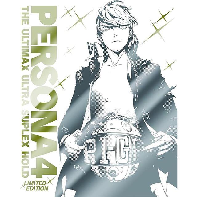 【PS3】アトラス ペルソナ4 ジ・アルティマックス ウルトラスープレックスホールド [限定版]の商品画像 ナビ