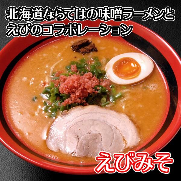 森住製麺 えびそば一幻 2食入り えびみそ味 380g × 3個の商品画像|ナビ