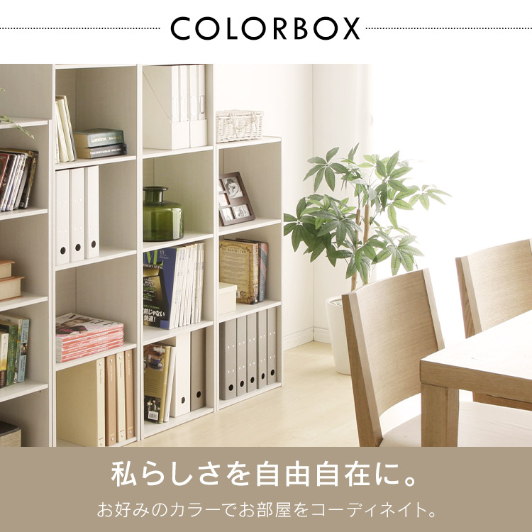 カラーボックス CX-3Fの商品画像|4