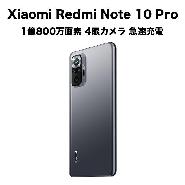 Redmi Note 10 Pro 6.67インチ メモリー6GB ストレージ128GB オニキスグレー SIMフリーの商品画像|ナビ