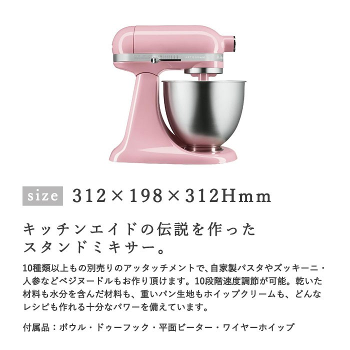 スタンドミキサー ミニ 3.3L 9KSM3311XGU (ピンク)の商品画像|2