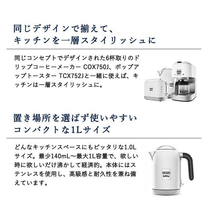ケーミックス 電気ケトル ZJX650JWH (ホワイト)の商品画像|2