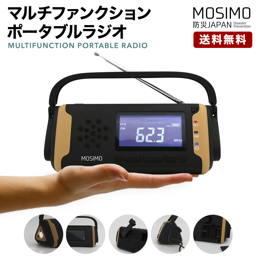 防災ラジオ 多機能 手回し ソーラー USB 充電対応 4000mAh モバイルバッテリー 軽量 小型 ポータブルラジオ LEDライト ワイドFM対応 送料無料