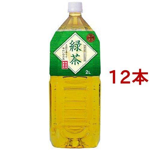神戸茶房 緑茶(2L*6本入*2コセット)
