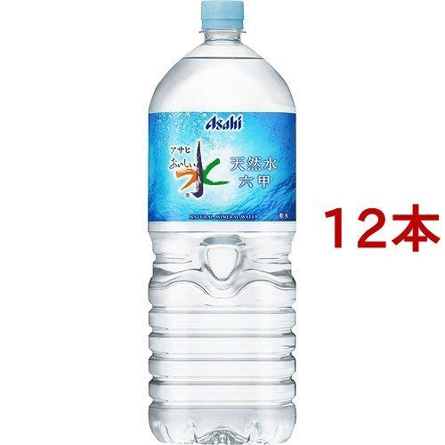 おいしい水 六甲(2L*6本入*2コセット)