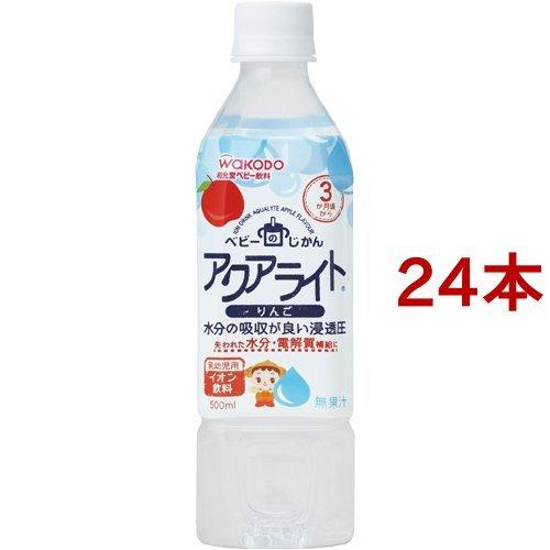 和光堂 ベビーのじかん アクアライトりんご[3ヶ月頃〜](500mL*24本セット)