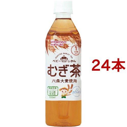 和光堂 ベビーのじかん むぎ茶[1ヶ月頃〜](500mL*24本セット)