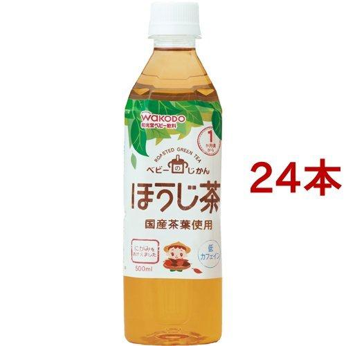 和光堂 ベビーのじかん ほうじ茶[1ヶ月頃〜](500mL*24本セット)