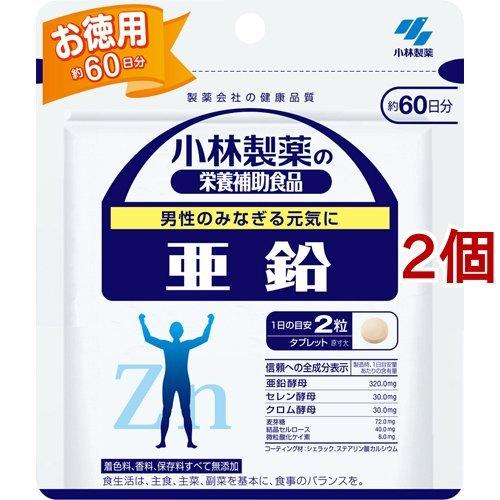 小林製薬 亜鉛お徳用(120粒入(約60日分)*2コセット)