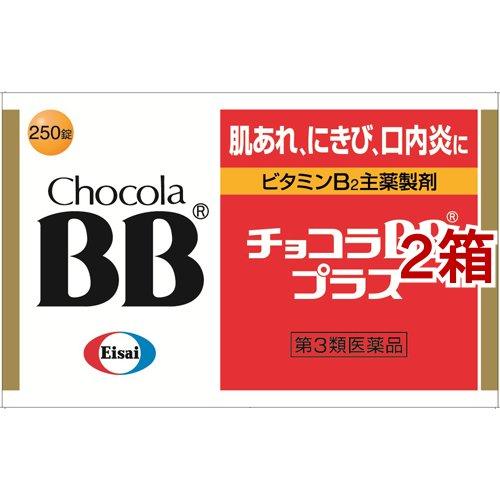 チョコラBB プラス(250錠入*2コセット)