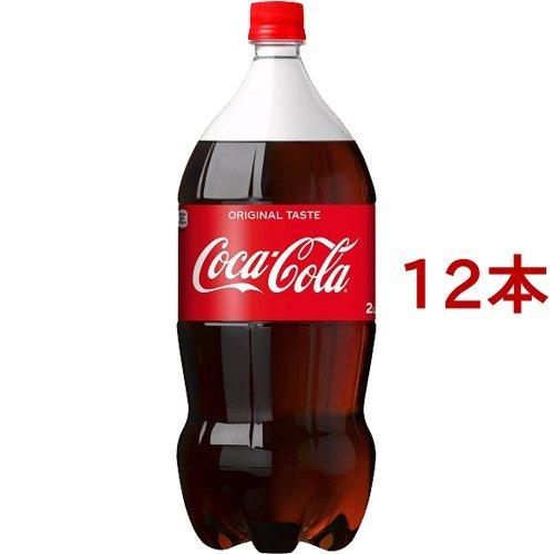 コカ・コーラ(2L*12本セット)
