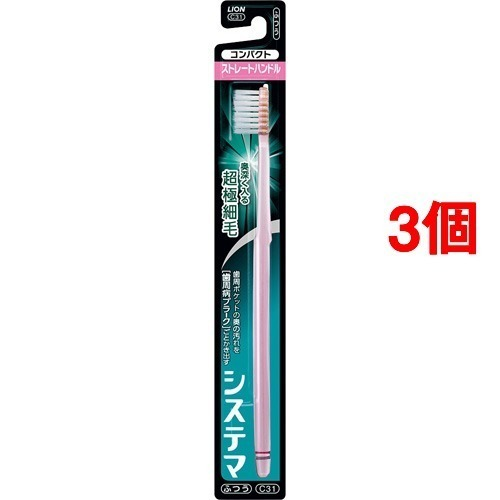 システマ ハブラシ コンパクト ストレートハンドル ふつう C31(1本入)(1本入*3コセット)