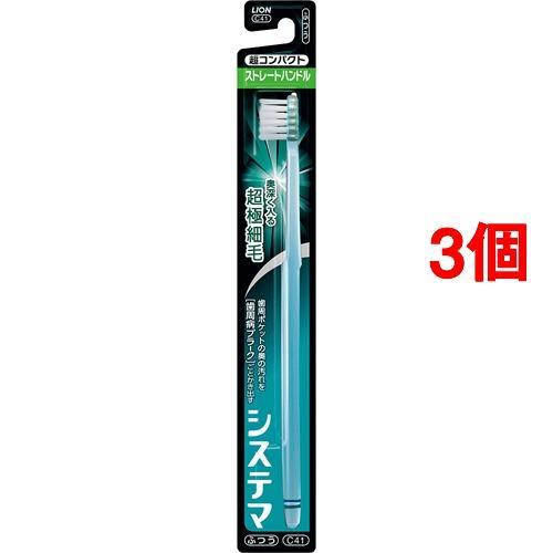 システマ ハブラシ 超コンパクトストレートハンドル ふつう C41(1本入)(1本入*3コセット)