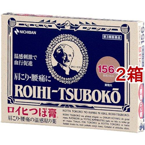 ロイヒつぼ膏(156枚入*2コセット)