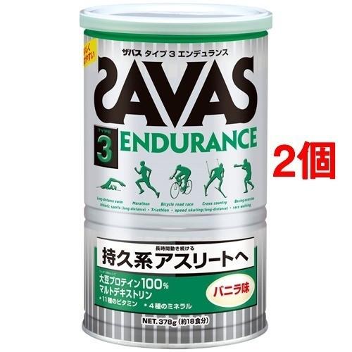 ザバス タイプ3 エンデュランス バニラ味(378g(約18食分)*2コセット)