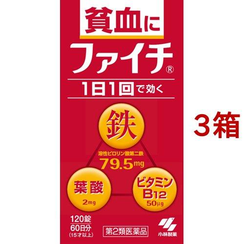 ファイチ(120錠*3コセット)