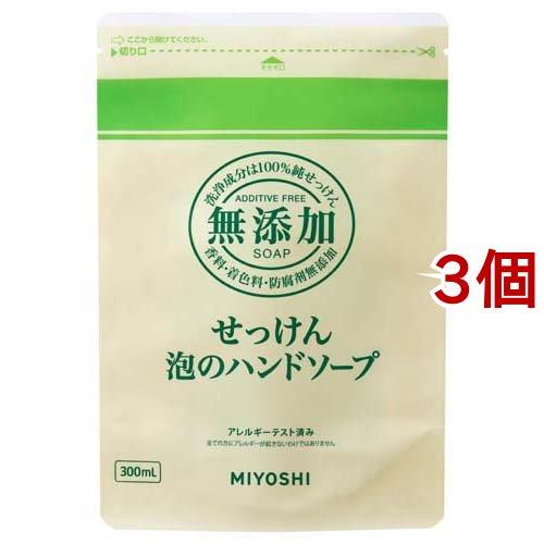ミヨシ石鹸 無添加せっけん 泡のハンドソープ リフィル(300mL*3コセット)