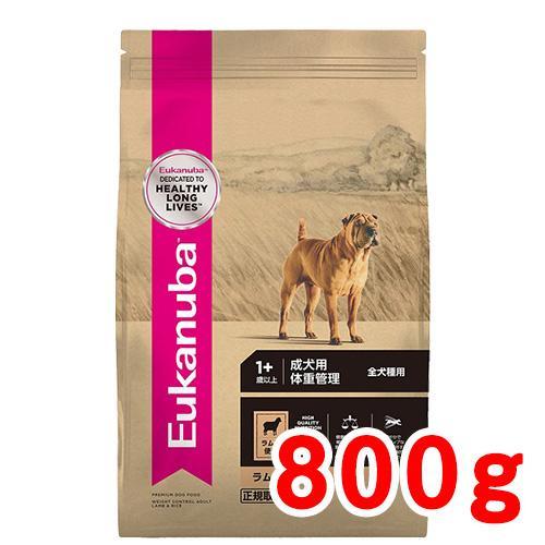 ユーカヌバ ラム&ライス 成犬用 体重管理 全犬種用 1歳以上(800g)