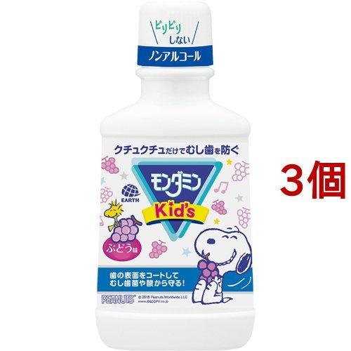 モンダミンキッズ ぶどう味(250mL*3コセット)