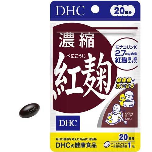 DHC 濃縮紅麹 20日分(20粒)