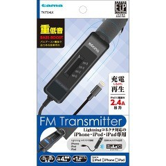 Lightning FMトランスミッター TKIT04LK(1コ入)