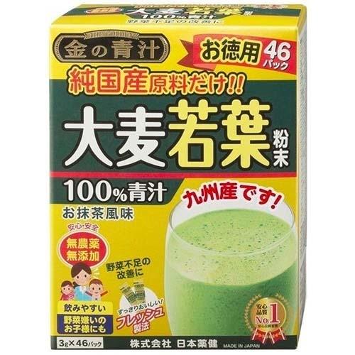 金の青汁 純国産大麦若葉(46包)