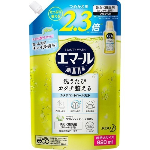 エマール リフレッシュグリーンの香り つめかえ用 超特大サイズ(920mL)