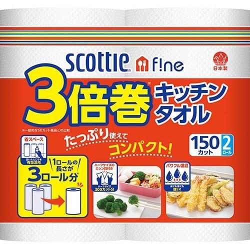 スコッティ ファイン3倍巻キッチンタオル(150カット*2ロール)