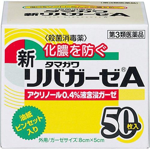 新リバガーゼA(50枚入)