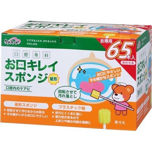 ケアハート 口腔専科 お口キレイスポンジ 星形(65本入)