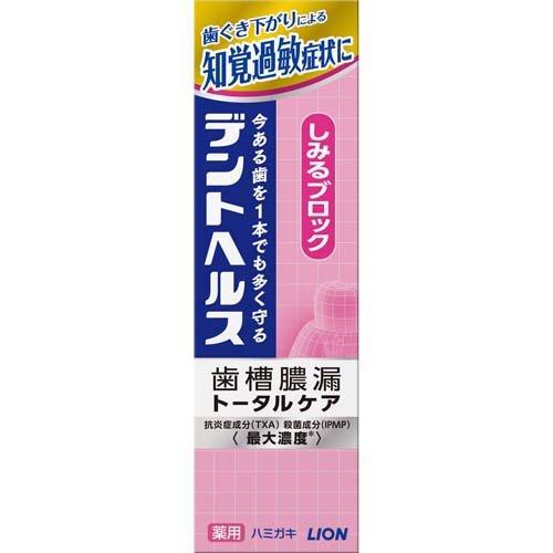 デントヘルス 薬用ハミガキ しみるブロック(85g)