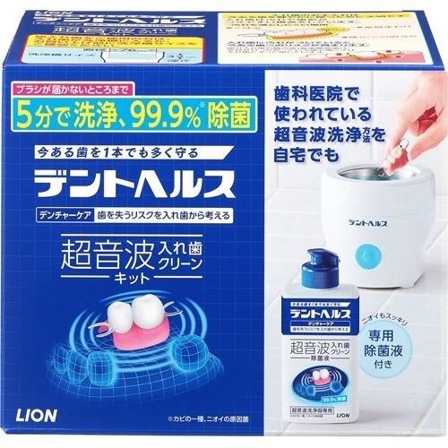 デントヘルス デンチャーケア 超音波入れ歯クリーンキット(除菌液250mL付き)(1セット)
