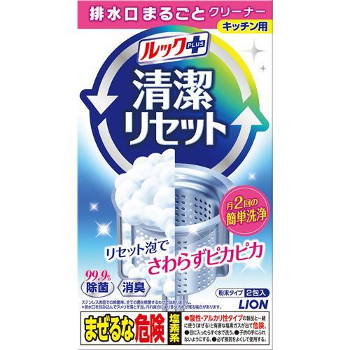 ルックプラス 清潔リセット 排水口まるごとクリーナー(2包入)