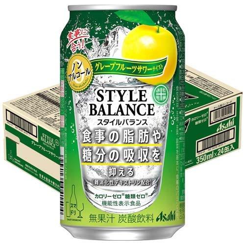 アサヒ スタイルバランス グレープフルーツサワーテイスト(350mL*24本入)