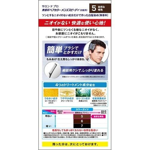 サロンドプロ 無香料ヘアカラー メンズスピーディ 白髪用 5 (自然な褐色)の商品画像|2