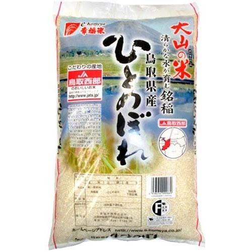 平成30年度産 JA鳥取西部 鳥取県産ひとめぼれ(5kg)