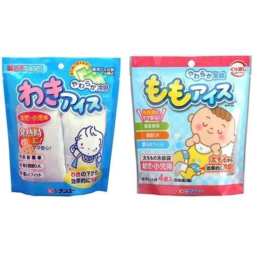 やわらか冷却アイス 幼児・小児用(1セット)