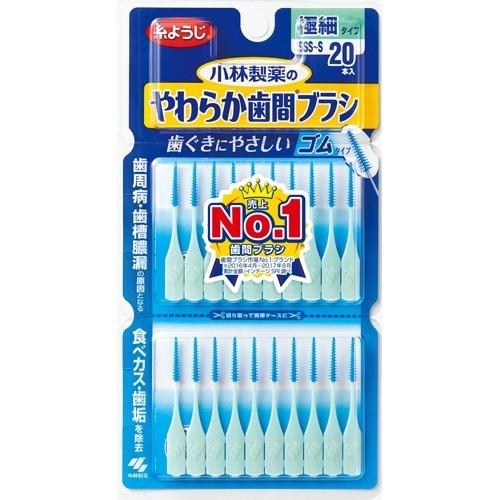 やわらか歯間ブラシ SSS〜Sサイズ(20本入)