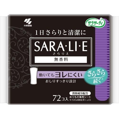 サラサーティ サラリエ 無香料(72コ入)