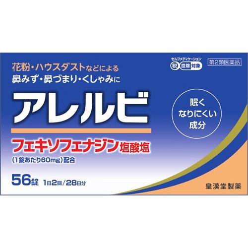 アレルビ(セルフメディケーション税制対象)(56錠)