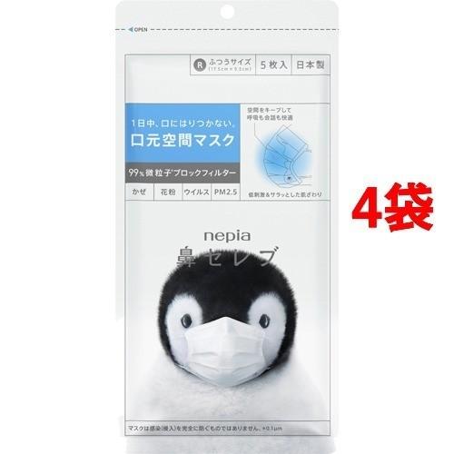 ネピア 鼻セレブマスク ふつうサイズ(5枚入*4コセット)