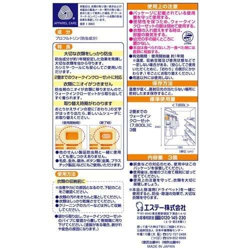 ムシューダ ウォークインクローゼット専用 1年間有効 3個入 × 5の商品画像|2